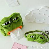 創意悲傷青蛙蛙眼罩搞怪卡通眼罩動漫個性搞笑眼罩睡眠眼罩 薔薇時尚
