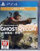 【玩樂小熊】現貨中 PS4遊戲 Year 2黃金版 火線獵殺 野境 Tom Clancy's Ghost中文亞版