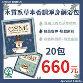 OSMI-木質系草本香調淨身沐浴包15g 20包入/組