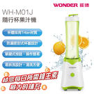 WONDER旺德 隨行杯果汁機WH-M01J【愛買】