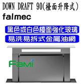 【fami】櫻花代理 svago falmec 檯面升降式 排油煙機 DOWN DRAFT 90 (90CM)