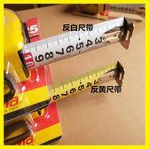 田島捲尺 公制 鋼捲尺 3.5米5米5.5米7.5米3米耐摔盒尺拉尺子 春生雜貨