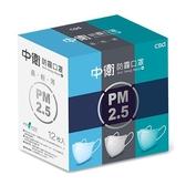 中衛PM2.5防霾口罩12片盒裝_台灣製造 【康是美】