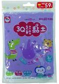3Q超輕黏土/單色60G袋裝:紫