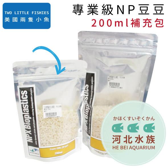 [ 河北水族 ] TWO LITTLE FISHIES 兩隻小魚 【 專業級NP豆豆補充包 200ml 】 TLF 硝酸鹽 磷酸鹽 NO3