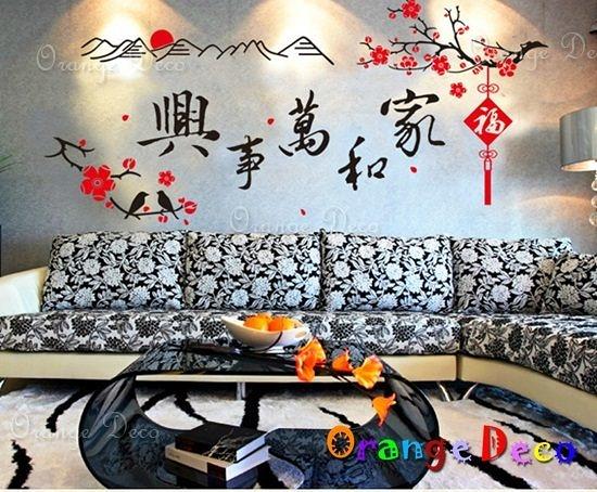 壁貼【橘果設計】家和萬事興 DIY組合壁貼/牆貼/壁紙/客廳臥室浴室幼稚園室內設計裝潢