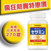 現貨免運 270錠 日本包裝 SUNTORY 三得利 芝麻明EX 另售 蜂王乳 夜間夜遲酵素