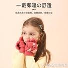兒童手套秋冬季女童男童可愛保暖小孩冬天小學生寫字五指半指翻蓋 1995生活雜貨