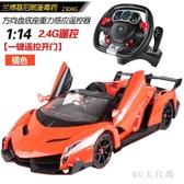 遙控汽車充電兒童蘭博基尼方向盤漂移賽車男孩模型電動遙控車玩具 QQ28293『MG大尺碼』