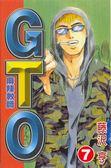 (二手書)麻辣教師GTO(7)