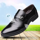 皮鞋皮鞋男夏季鏤空透氣男士皮鞋商務男正裝皮鞋6cm增高黑色皮鞋 科炫數位