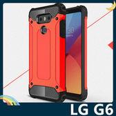 LG G6 H870 金剛鐵甲保護套 軟殼 三防高散熱 四角防摔 全包款 矽膠套 手機套 手機殼