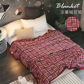 【BELLE VIE】米羅-專櫃厚邊加長版 保暖法蘭絨毯(150x210cm)