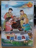 影音專賣店-B11-123-正版DVD*動畫【老夫子魔界夢戰記-楚霸王復仇記】-卡通動畫