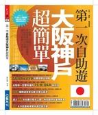 (二手書)第一次自助遊大阪神戶超簡單