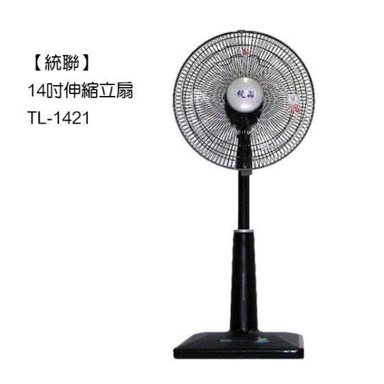 【免運費】【聯統】14吋 可調整升降 立扇/電扇/電風扇 TL-1421