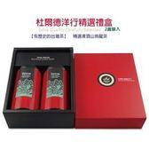 【杜爾德洋行】精選凍頂山烏龍茶禮盒(150g*2入)