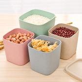 ♚MY COLOR♚小麥收納保鮮盒(小) 食品 零食 雜糧 五穀 乾糧 廚房 保鮮 收納 儲物 防潮【N58】