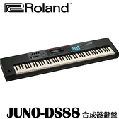 【非凡樂器】ROLAND樂蘭 JUNO-DS88 舞台型數位合成器鍵盤 / 公司貨一年保固/ 含琴袋