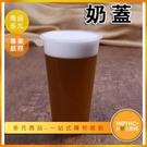 INPHIC-奶蓋模型  芝士奶蓋 奶蓋茶 奶蓋咖啡 手打奶蓋 奶 蓋 紅-IMFL005104B