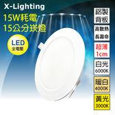 爆亮 LED 崁燈 15W亮度 15cm  全電壓 無閃頻 嵌燈/筒燈 X-Lighting