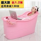 一件8折免運 浴桶 特大號成人沐浴桶洗澡桶加厚塑料保溫家用浴缸浴盆大人泡澡桶(有蓋款