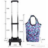 伸縮折疊買菜小拉車拉桿包鋁合金萬向輪購物車旅行袋購物袋CY『韓女王』