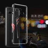 華碩ROG Phone透明軟殼保護套手機殼磨砂硅膠殼【3C玩家】