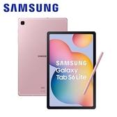 【Samsung 三星】Galaxy Tab S6 Lite P610 Wi-Fi (4G/64G) 粉出色