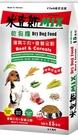 免運特賣【6包組-90KG】(大顆粒)米克斯全穀+牛肉乾狗糧15KG大顆粒