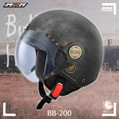 [安信騎士] BB-200 消光仿古黑銀 200 飛行帽 安全帽 復古帽 小帽體 Bulldog 內襯可拆 M2R