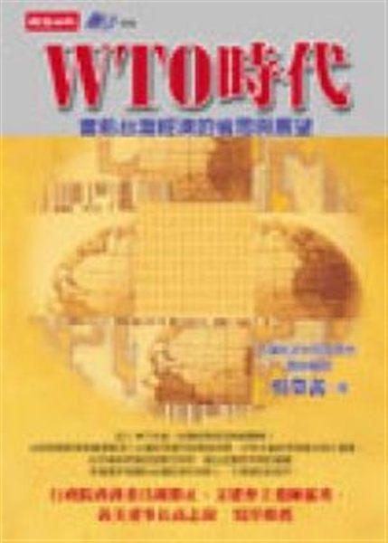 (二手書)WTO時代:當前台灣經濟的省思與展望