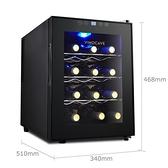 Vinocave/維諾卡夫 SC-12AJP電子紅酒櫃恒溫酒櫃 小型 家用冰吧  ATF 『全館鉅惠』