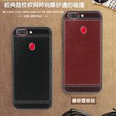 OPPO R15 R15 Pro 皮紋軟殼 手機殼 保護殼 全包邊 軟殼 保護套 防摔