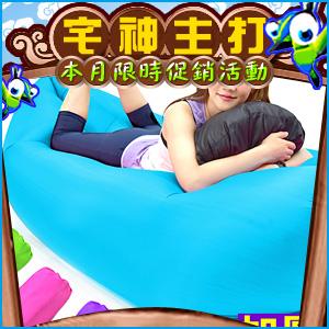 宅神主打05:懶人沙發椅(懶骨頭躺椅.快速充氣床墊.防潑水懶人椅.泳池充氣墊.空氣墊坐墊座墊