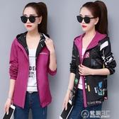 春秋女外套短款女夾克拉鏈衫連帽兩面穿外套女風衣韓版寬鬆顯瘦 電購3C