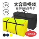 【120L】超大容量提袋 寄貨袋 提袋 購物袋 環保袋 收納袋 搬家 收納 網拍必備