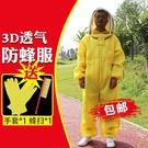 防蜂服透氣型加厚全套專用養蜜蜂全身防護連體3D網眼防蜂帽防蜂衣 小山好物