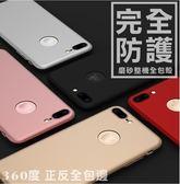 360度前後全包 送專用玻璃貼 極致保護 i5/s i6 i6s i6s手機殼 i7 i6plus i7p手機殼