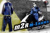 [中壢安信]M2R M2 雨衣/風衣 灰色 台灣原物料製造 設計時尚