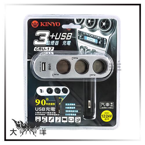 ◤大洋國際電子◢ KINYO耐嘉 CRU-17 3A 3個點煙擴充座+USB充電孔 車充 車用充電