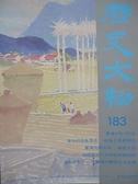 【書寶二手書T2/雜誌期刊_FFP】歷史文物_183期_台灣水彩100年