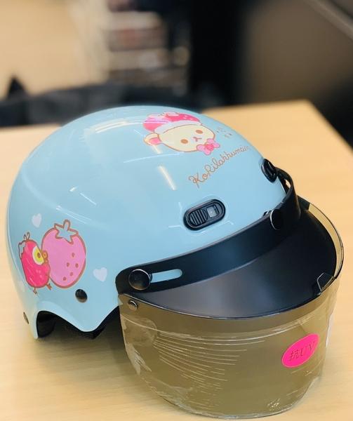 兒童安全帽,拉拉熊安全帽,K-822/K-823,#8藍綠~附安全鏡片