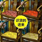 【限時下殺89折】坐墊 紅木沙發坐墊椅墊中式椅子座墊官帽椅太師椅餐椅圈椅墊子實木加厚