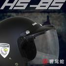 響尾蛇 HS-85 安全帽帽簷式機車行車...