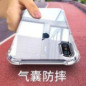 手機殼iPhoneX手機殼透明蘋果Xs Max新款硅膠套iphone xs全包防摔8x氣囊【時尚地帶】