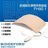 超低電磁波2年保固美國BIDDEFORD 舒適型乾溼兩用熱敷墊/寵物暖墊 FH-90