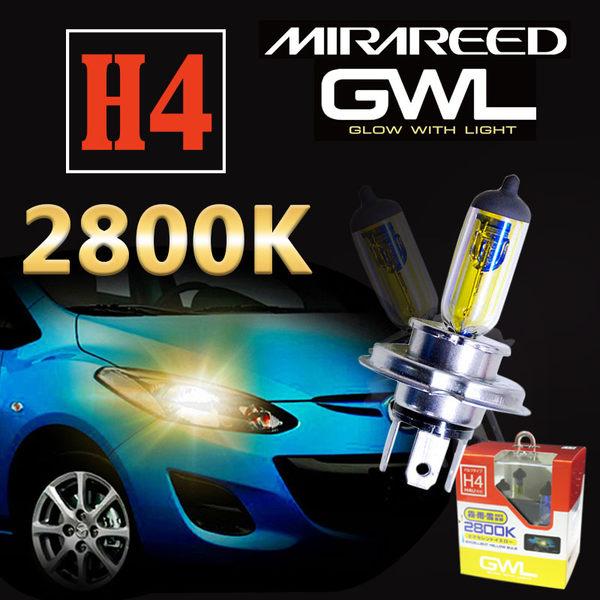 日本 MIRAREED GWL H4 遠近燈 2800K 黃金燈泡 55W HID色光 50%亮度