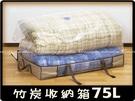 【竹炭整理袋75L】日本木暉咖啡色竹炭可摺疊透明視窗棉被 收納箱 /竹碳 整理袋(壓縮袋適用)