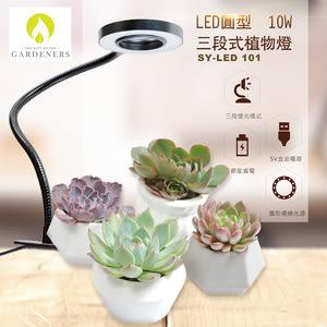 LED 圓型 三段式植物燈 10W 型號SY-101